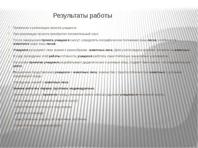 Результаты работы Привлекли к реализации проекта учащихся. При реализации пр...