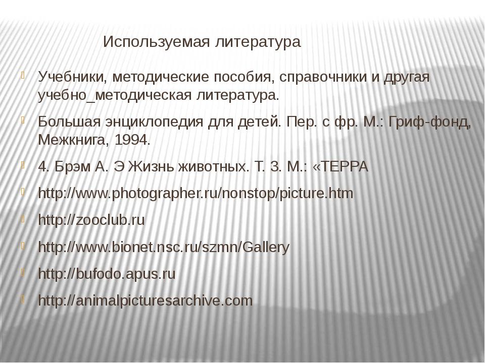 Используемая литература Учебники, методические пособия, справочники и другая...