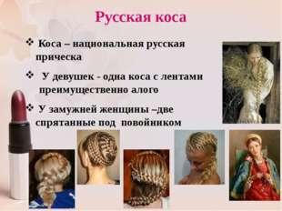 Русская коса Коса – национальная русская прическа У девушек - одна коса с лен