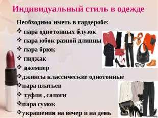Индивидуальный стиль в одежде Необходимо иметь в гардеробе: пара однотонных б