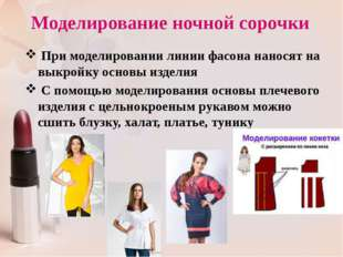 Моделирование ночной сорочки При моделировании линии фасона наносят на выкрой