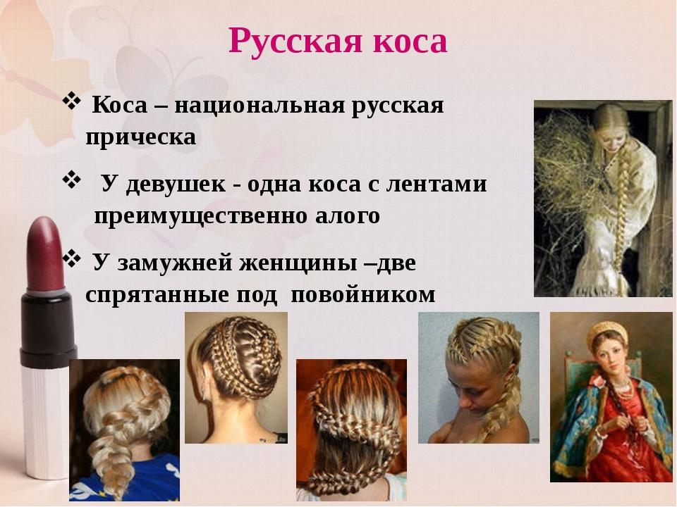 Русская коса Коса – национальная русская прическа У девушек - одна коса с лен...