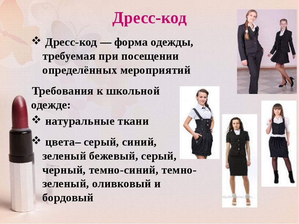 Дресс-код Дресс-код — форма одежды, требуемая при посещении определённых меро...