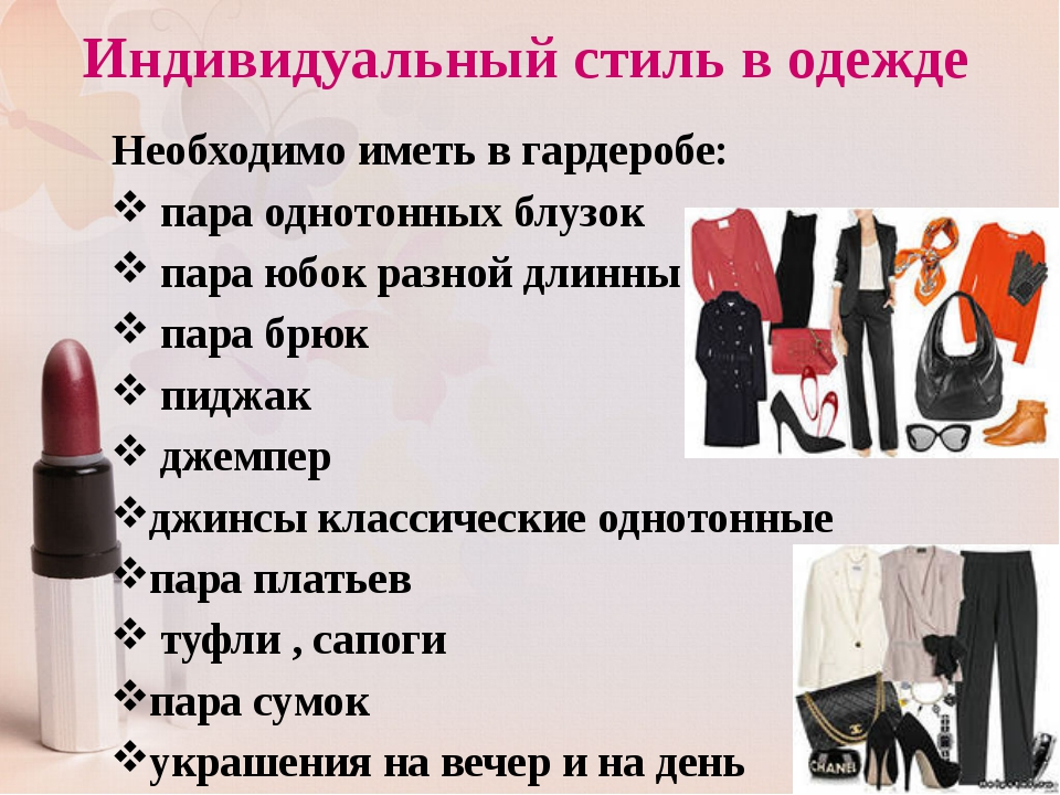 Индивидуальный стиль в одежде Необходимо иметь в гардеробе: пара однотонных б...