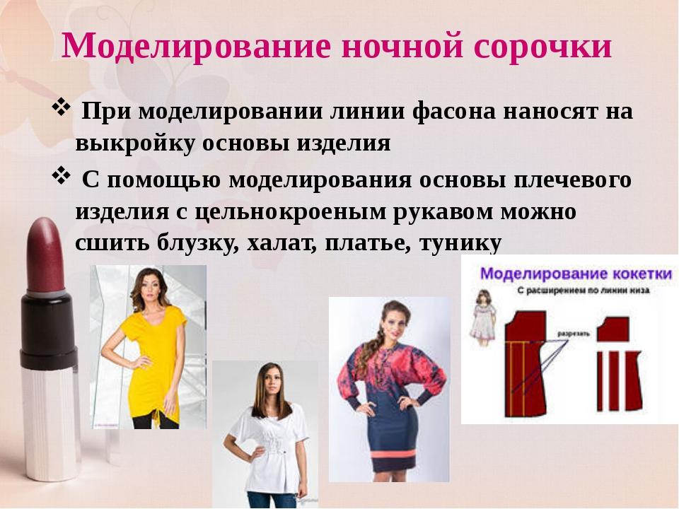 Моделирование ночной сорочки При моделировании линии фасона наносят на выкрой...