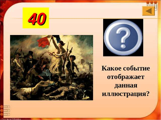 Великая француз-ская революция 40 Какое событие отображает данная иллюстрация?