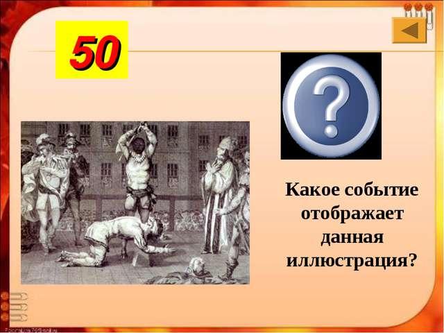 Английская буржуазная революция 50 Какое событие отображает данная иллюстрация?