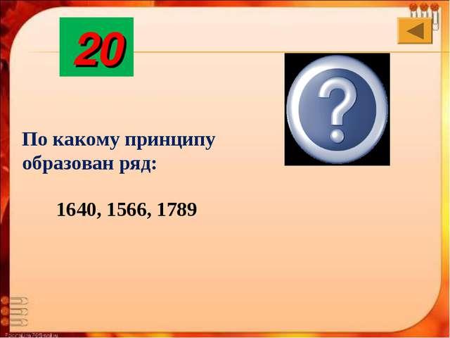 1640, 1566, 1789 начало буржуазных революций в Европе 20 По какому принципу о...