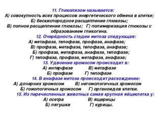 11. Гликолизом называется: А) совокупность всех процессов энергети