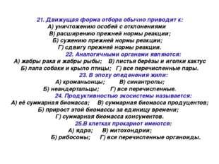 21. Движущая форма отбора обычно приводит к: А) уничтожению особей с отклонен