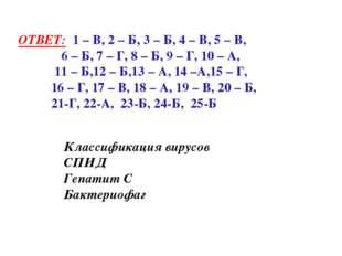 ОТВЕТ: 1 – В, 2 – Б, 3 – Б, 4 – В, 5 – В, 6 – Б, 7 – Г, 8 – Б, 9 – Г, 10 – А