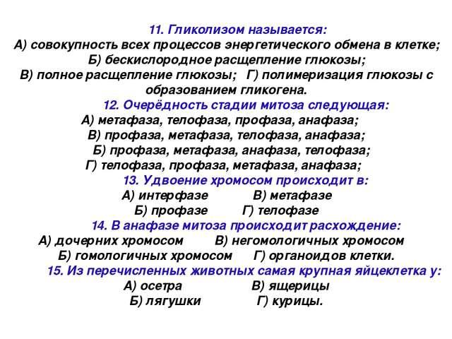 11. Гликолизом называется: А) совокупность всех процессов энергети...