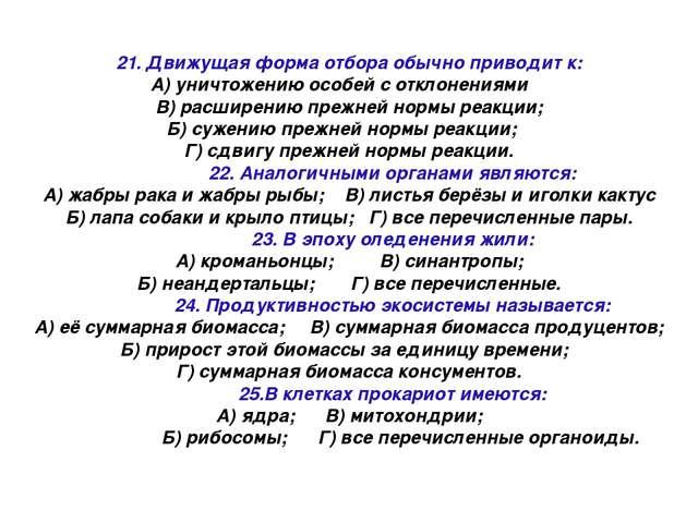 21. Движущая форма отбора обычно приводит к: А) уничтожению особей с отклонен...
