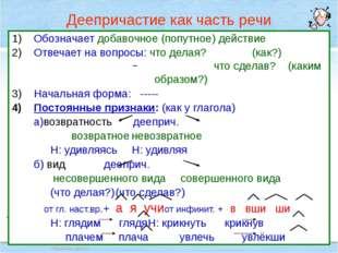 Нефёдова О.Н. Деепричастие как часть речи Обозначает добавочное (попутное) де