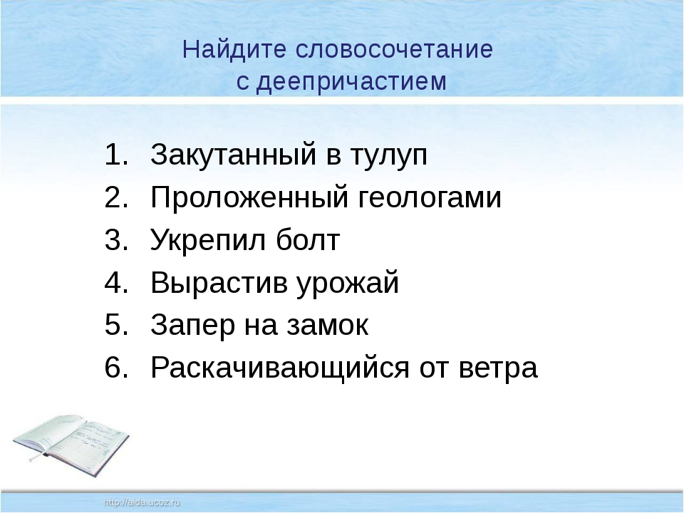 Найдите словосочетание с деепричастием Закутанный в тулуп Проложенный геолога...