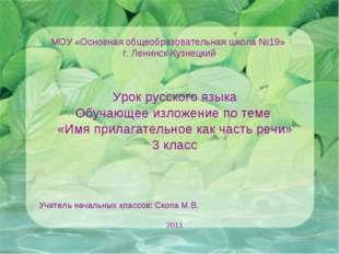 МОУ «Основная общеобразовательная школа №19» г. Ленинск-Кузнецкий Урок русско