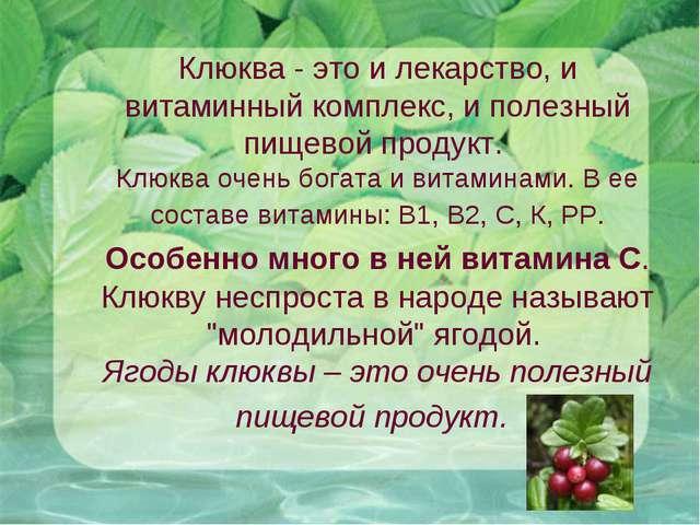 Клюква - это и лекарство, и витаминный комплекс, и полезный пищевой продукт....