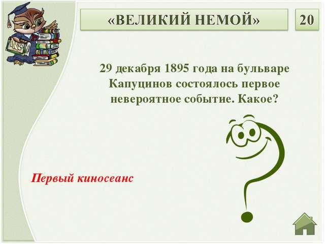 Первый киносеанс 29 декабря 1895 года на бульваре Капуцинов состоялось первое...