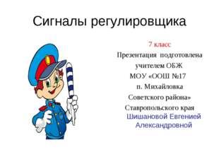 Сигналы регулировщика 7 класс Презентация подготовлена учителем ОБЖ МОУ «ООШ