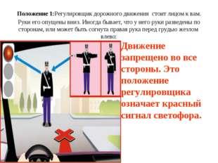 Положение 1:Регулировщик дорожного движения стоит лицом к вам. Руки его опущ
