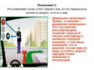 Положение 2: Регулировщик снова стоит лицом к вам, но его правая рука вытянут