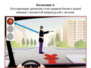 Положение 4: Регулировщик движения стоит правым боком к вашей машине с вытяну