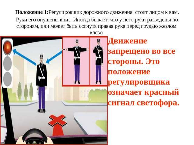 Положение 1:Регулировщик дорожного движения стоит лицом к вам. Руки его опущ...