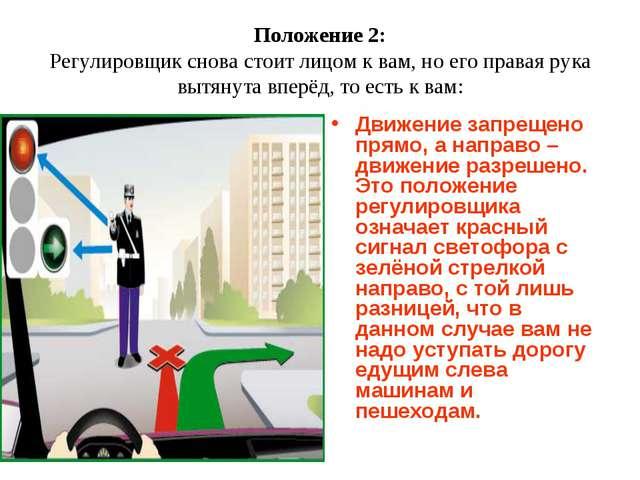 Положение 2: Регулировщик снова стоит лицом к вам, но его правая рука вытянут...