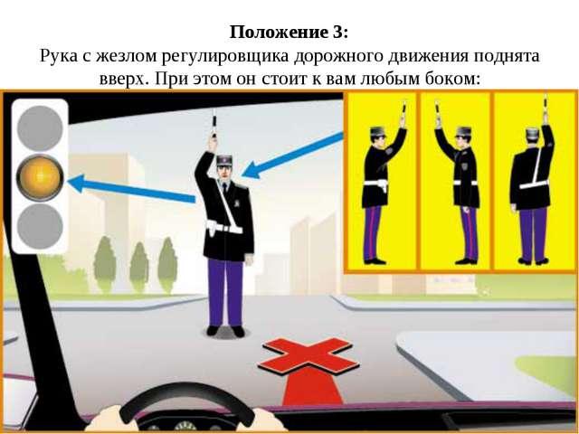 Положение 3: Рука с жезлом регулировщика дорожного движения поднята вверх. Пр...