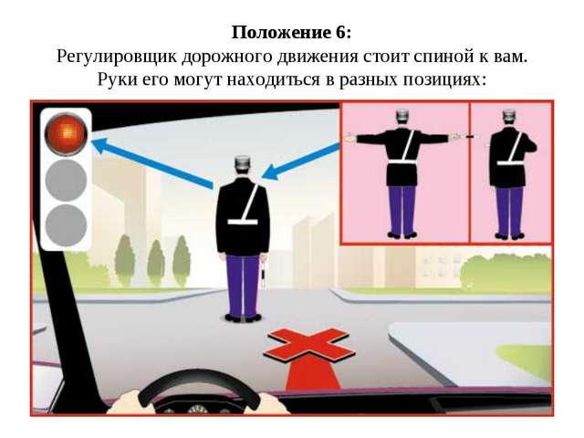 Положение 6: Регулировщик дорожного движения стоит спиной к вам. Руки его мог...