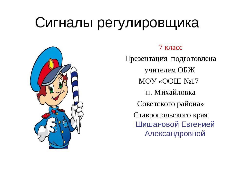 Сигналы регулировщика 7 класс Презентация подготовлена учителем ОБЖ МОУ «ООШ...