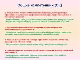 Общие компетенции (ОК) 1. Осуществлять поиск и использование информации, необ
