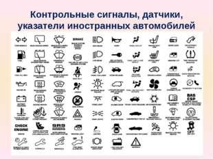 Контрольные сигналы, датчики, указатели иностранных автомобилей