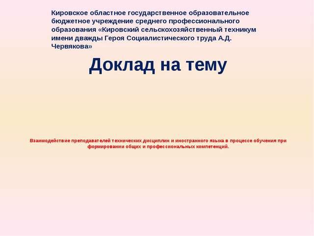 Взаимодействие преподавателей технических дисциплин и иностранного языка в пр...