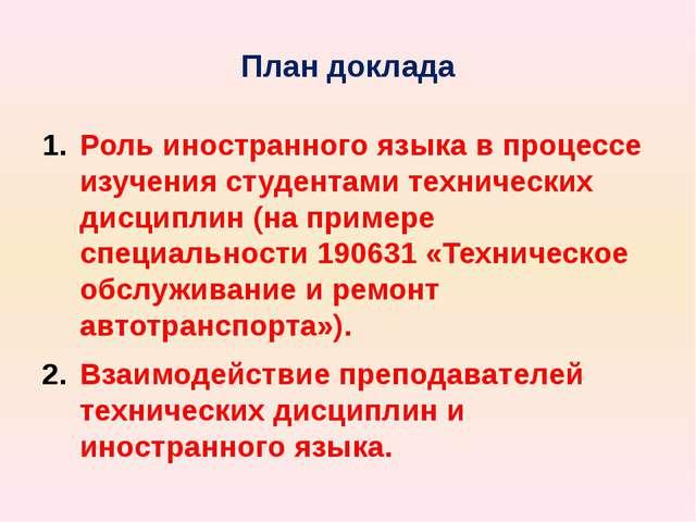 План доклада Роль иностранного языка в процессе изучения студентами техническ...