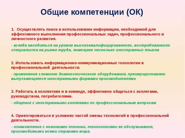 Общие компетенции (ОК) 1. Осуществлять поиск и использование информации, необ...