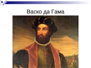 Васко да Гама