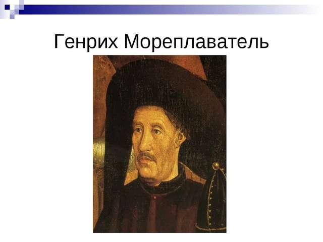 Генрих Мореплаватель