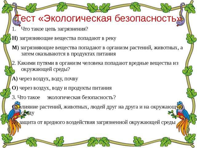 Тест «Экологическая безопасность» Что такое цепь загрязнения? Н) загрязняющие...