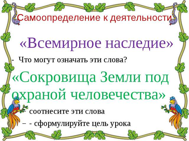 Самоопределение к деятельности «Всемирное наследие» Что могут означать эти сл...