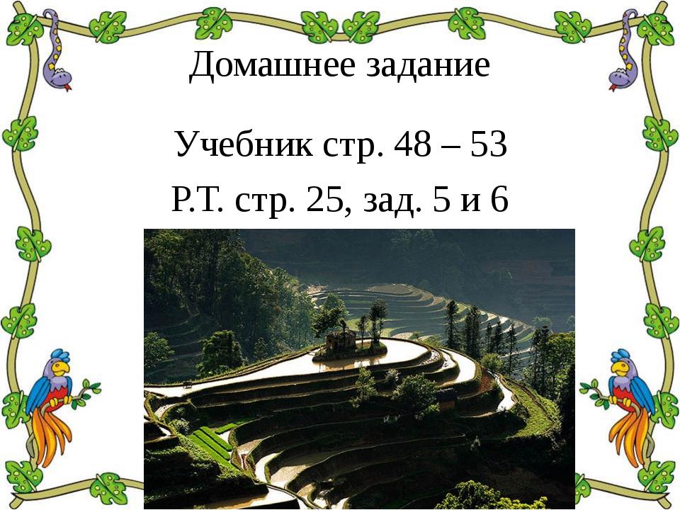 Домашнее задание Учебник стр. 48 – 53 Р.Т. стр. 25, зад. 5 и 6