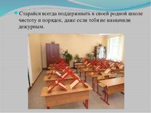 Старайся всегда поддерживать в своей родной школе чистоту и порядок, даже есл