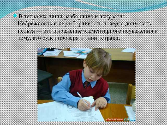В тетрадях пиши разборчиво и аккуратно. Небрежность и неразборчивость почерка...