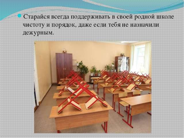 Старайся всегда поддерживать в своей родной школе чистоту и порядок, даже есл...