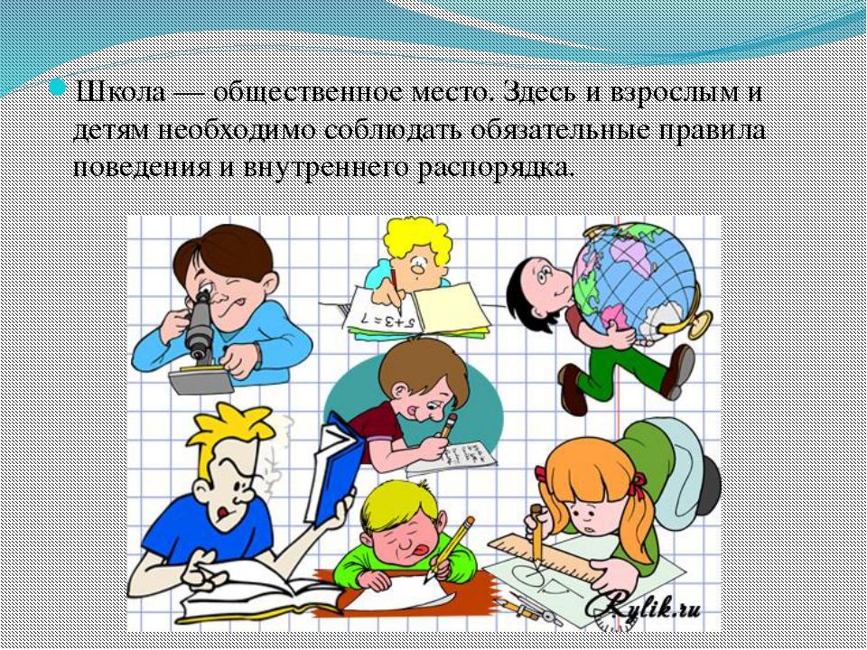 Школа — общественное место. Здесь и взрослым и детям необходимо соблюдать обя...