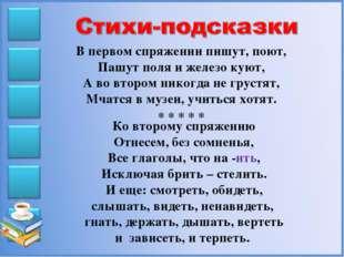 В первом спряжении пишут, поют, Пашут поля и железо куют, А во втором никогда