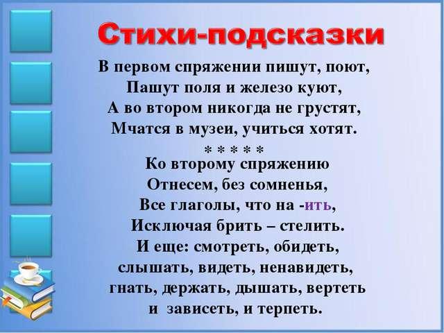 В первом спряжении пишут, поют, Пашут поля и железо куют, А во втором никогда...