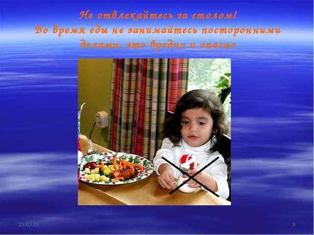 Не отвлекайтесь за столом! Во время еды не занимайтесь посторонними делами, э...