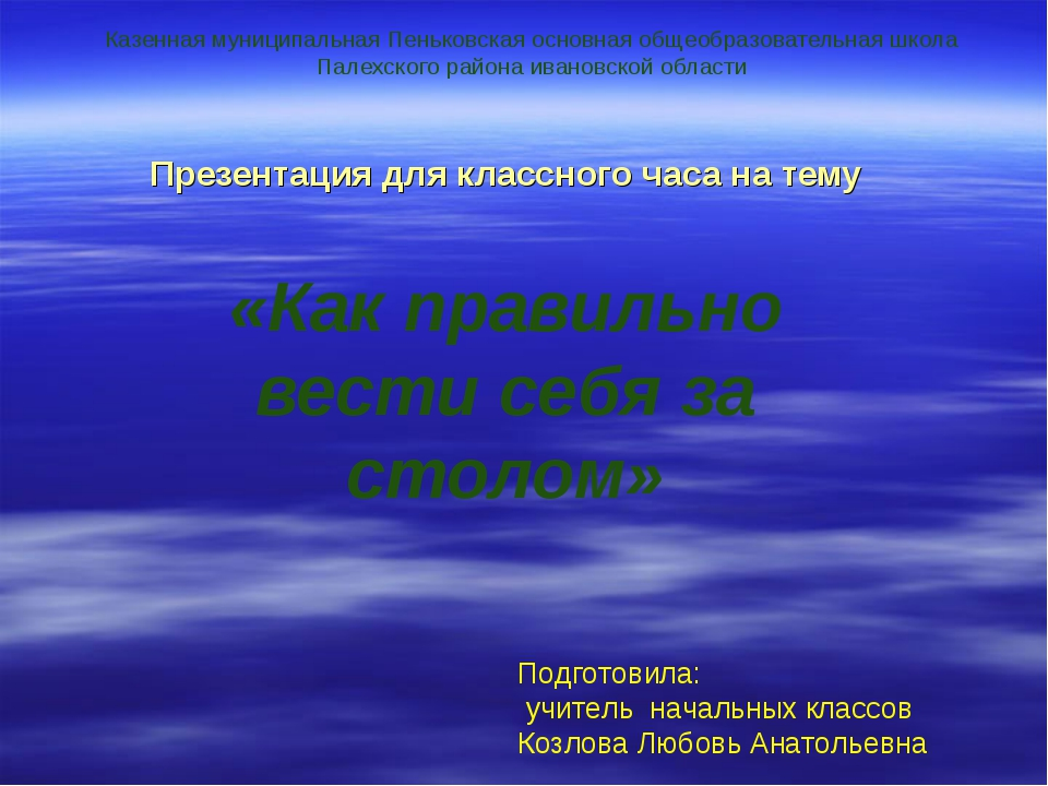 Казенная муниципальная Пеньковская основная общеобразовательная школа Палехск...