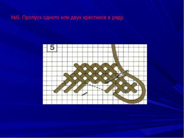 №5. Пропуск одного или двух крестиков в ряду.